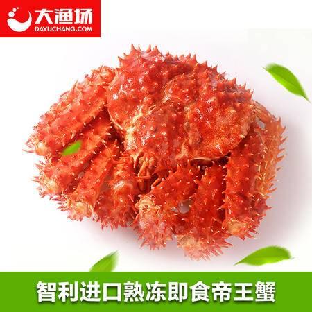 【大渔场】智利熟冻帝王蟹 3.2斤--2.8斤/只 海蟹 进口蟹 大螃蟹