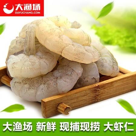 【大渔场】大连 新鲜海虾仁500g 单冻冷冻虾仁肉 虾米 宝宝辅食