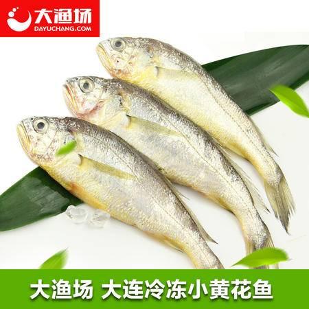 大连海鲜 新鲜冰鲜小黄花鱼 海捕鱼 7-9条/斤 肉质鲜嫩