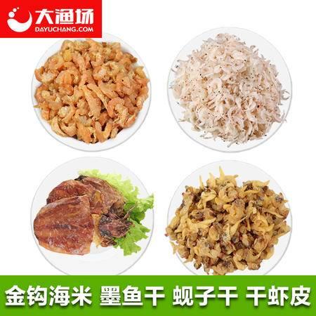 【大渔场】金钩海米、墨鱼干、蚬子干、干虾皮 共1098g干品 新货