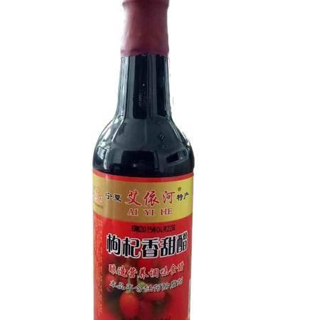 枸杞香甜醋500ML