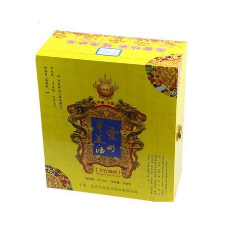 灵州韵 羊羔酒黄色
