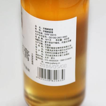 樸集堂 杯装洋槐蜂蜜膏