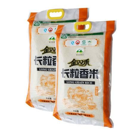塞上金双禾 金双禾长粒香米5kg