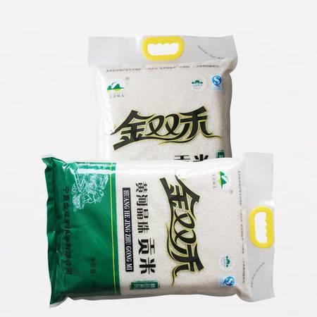 塞上金双禾 黄河晶珠贡米10kg