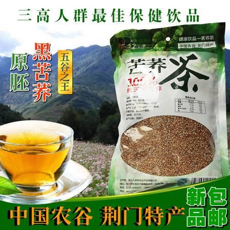 湖北荆门特产几多好苦荞茶黑苦荞茶 正品全株 苦荞 荞麦茶黑苦荞胚芽茶