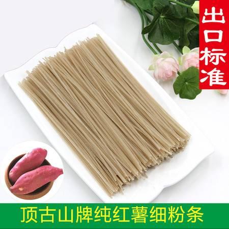 顶古山无明矾纯红薯零添加火锅粉酸辣粉