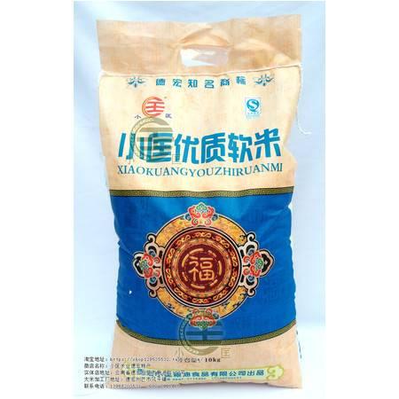 德宏特产小匡米行小匡优质软米10公斤  包邮