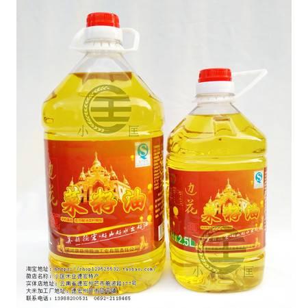 德宏特产梁河菜籽油3级