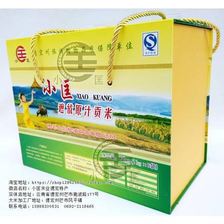 小匡原汁贡米6公斤(1㎏?6袋)礼盒  包邮