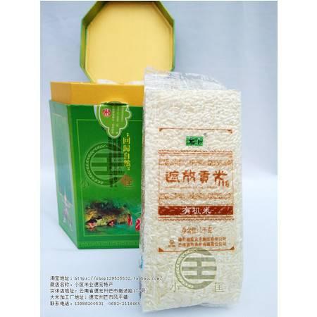 2015年新贡米绿色食品,遮放有机贡米5公斤礼盒(1㎏*5袋) 包邮