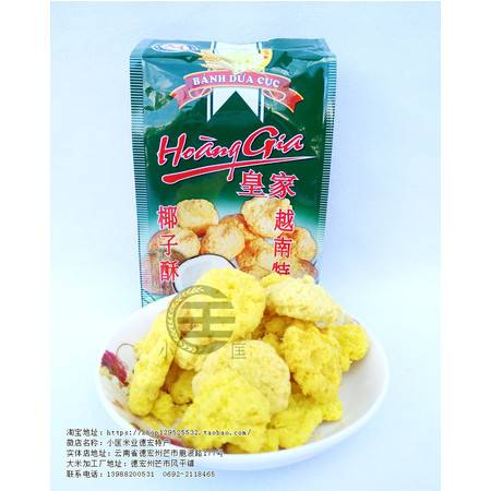 德宏特产小匡米行皇家越南椰子酥包邮