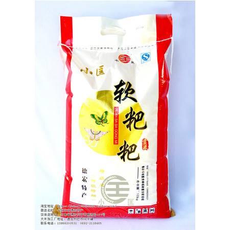 【小匡】2015年新贡米10kg,德宏特产小匡软粑粑贡米 包邮