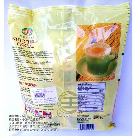 德宏特产缅甸超级黄麦片
