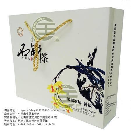 德宏特产干邦亚石斛茶