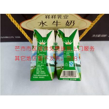 德宏祥祥乳业礼盒装甜水牛奶