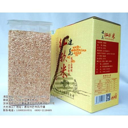 德宏特产边花红软米(梁河) 包邮