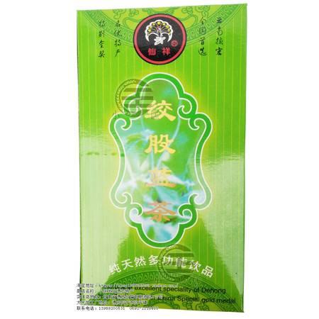 德宏特产绞股蓝茶