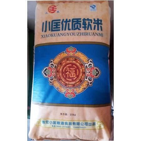 小匡优质软米25公斤