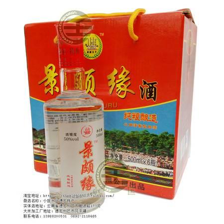 德宏特产景颇缘米酒500毫升