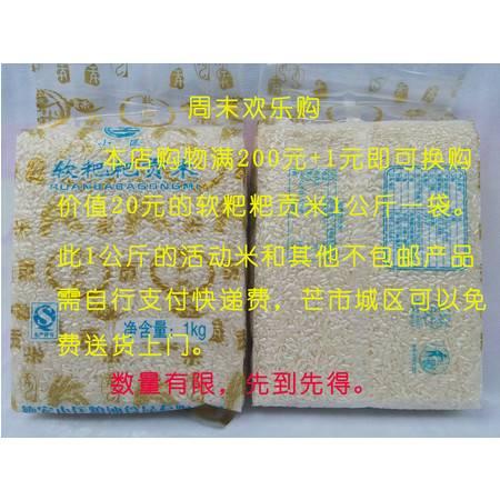 小匡软粑粑贡米1公斤