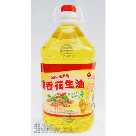 德宏特产德酝花生油