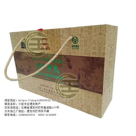 德宏特产遮放贡米(毫贡) 包邮