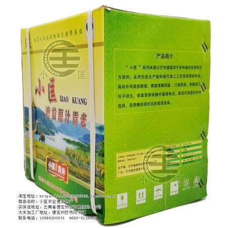 德宏特产小匡原汁贡米15公斤(2.5㎏*6袋)箱装  包邮