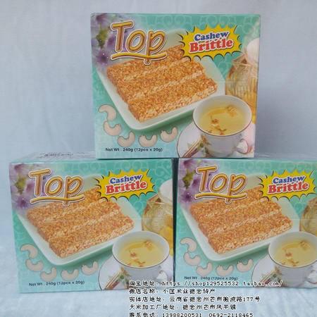 畅销东南亚市场的TOP牌腰果酥糖