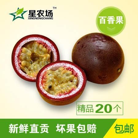 星农场精品新鲜海南百香果20个装 产地直贡非偏远包邮