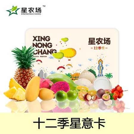 星农场12季水果卡 一卡吃遍12种热带水果 非偏远包邮