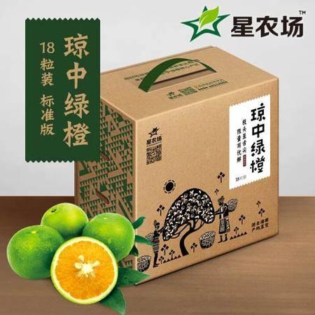 星农场出品琼中绿橙产自琼中核心产区精选60-80mm果18粒装标准版全国包邮
