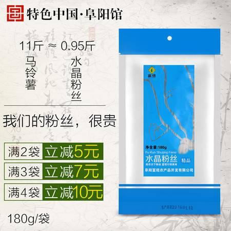 安徽阜阳特产细粉富琨土豆粉丝粉条无添加马铃薯淀粉制品水晶粉丝