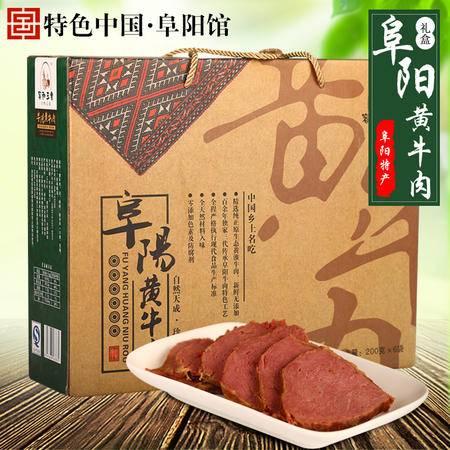 安徽阜阳特产黄牛肉熟牛肉卤牛肉礼盒装200g*6袋包邮纯正零添加剂