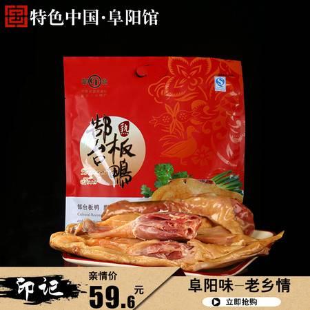 安徽阜阳馆特产纯手工无公害真空袋包装熟食板鸭肉小吃600g包邮