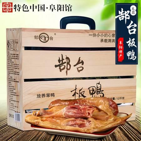 安徽阜阳馆郜台板鸭礼盒真空袋包装手工酱鸭腊肉小吃1200g包邮