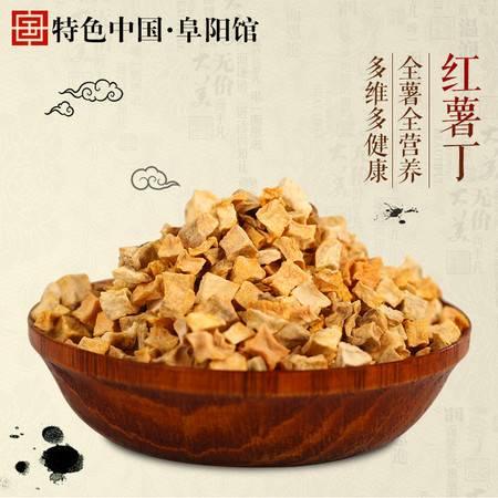 安徽阜阳特色农产品富琨红薯丁红薯干天然红薯制品 地瓜丁番薯丁