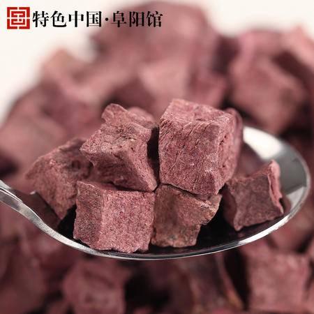 安徽阜阳特色农产品富琨紫薯丁紫薯干纯天然紫薯制品地瓜丁番薯丁