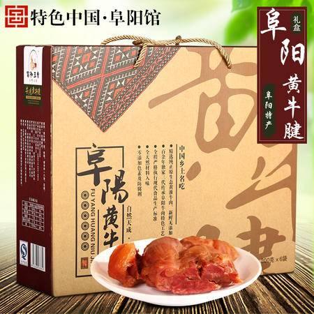 安徽阜阳黄牛肉特产牛腱卤牛肉熟牛肉真空包装6袋礼盒装包邮