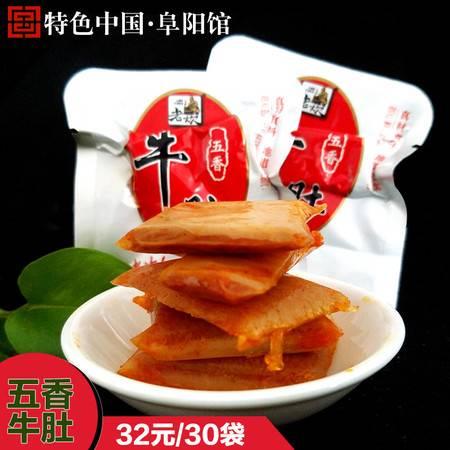 阜阳特产小吃五香辣味熟卤味牛肚休闲零食好吃熟食小袋装260g办公