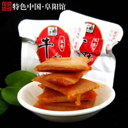 老炊 阜阳特产小吃五香辣味熟卤味牛肚休闲零食好吃熟食小袋装