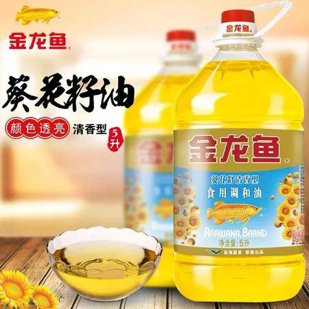 金龙鱼葵花籽清香调和油5L