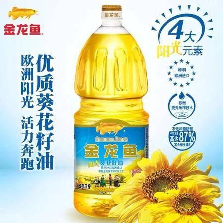 金龙鱼阳光葵花籽油1.8L