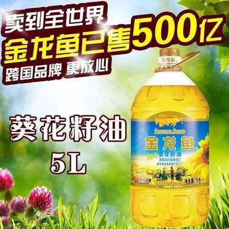 金龙鱼阳光葵花籽油5L