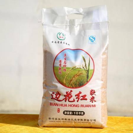 边花红软米