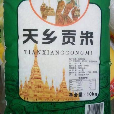 天乡贡米10公斤普包装
