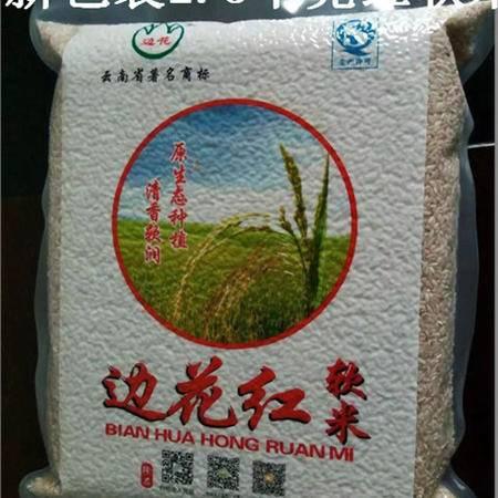 德宏梁河特产 边花红软米2.5KG  大米 红米 软米