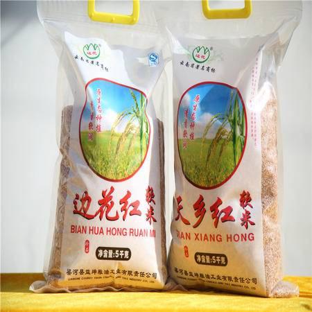 边花红软米5公斤袋装