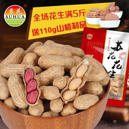 泗阳【苏花_熟红花生508g*1袋】熟花生带壳 炒熟原味红皮花生