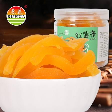 泗阳【苏花_红薯条150g*1罐】